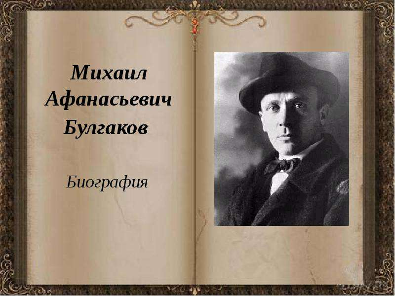 Презентация Михаил Афанасьевич Булгаков Биография