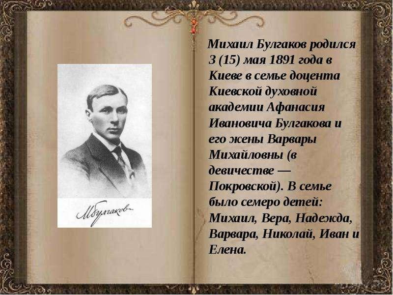 Михаил Булгаков родился 3 (15) мая 1891 года в Киеве в семье доцента Киевской духовной академии Афан