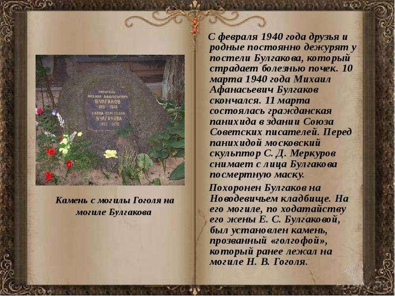 С февраля 1940 года друзья и родные постоянно дежурят у постели Булгакова, который страдает болезнью