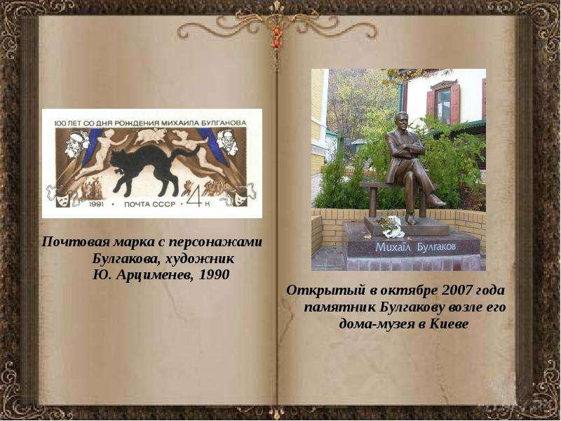 Почтовая марка с персонажами Булгакова, художник Ю. Арцименев, 1990 Почтовая марка с персонажами Бул