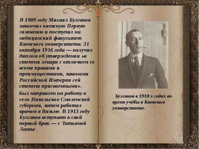 В 1909 году Михаил Булгаков закончил киевскую Первую гимназию и поступил на медицинский факультет Ки