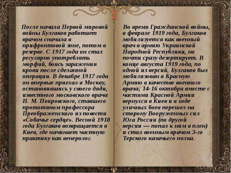После начала Первой мировой войны Булгаков работает врачом сначала в прифронтовой зоне, потом в резе