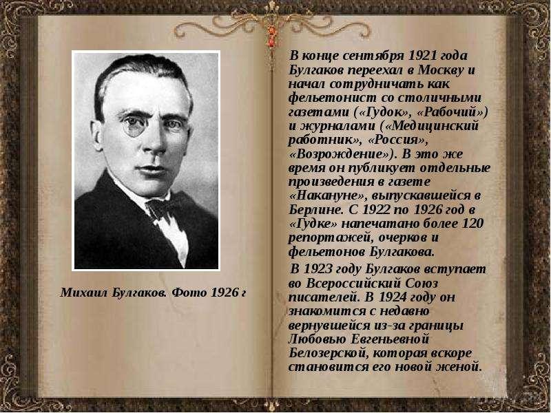 В конце сентября 1921 года Булгаков переехал в Москву и начал сотрудничать как фельетонист со столич