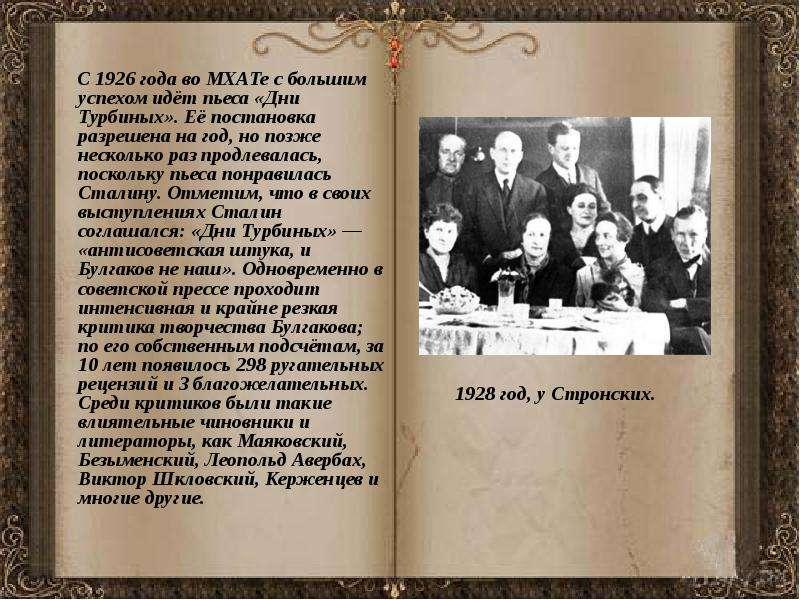С 1926 года во МХАТе с большим успехом идёт пьеса «Дни Турбиных». Её постановка разрешена на год, но