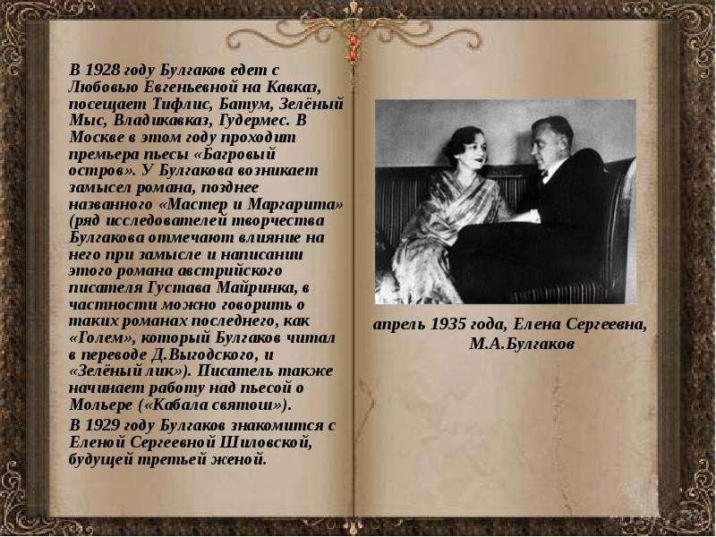 В 1928 году Булгаков едет с Любовью Евгеньевной на Кавказ, посещает Тифлис, Батум, Зелёный Мыс, Влад