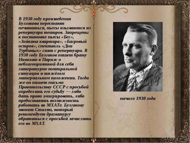В 1930 году произведения Булгакова перестают печататься, пьесы изымаются из репертуара театров. Запр