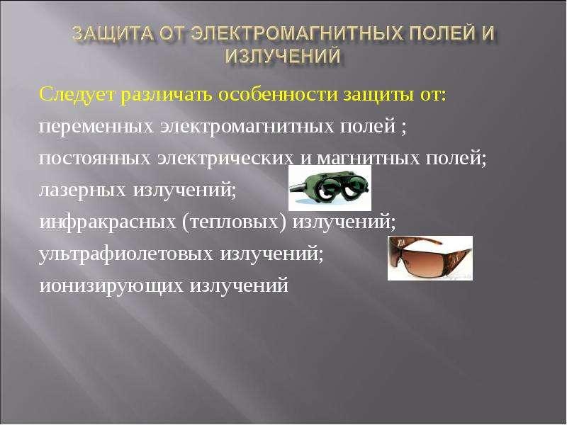 Защита от электромагнитных и ионизирующих излучений