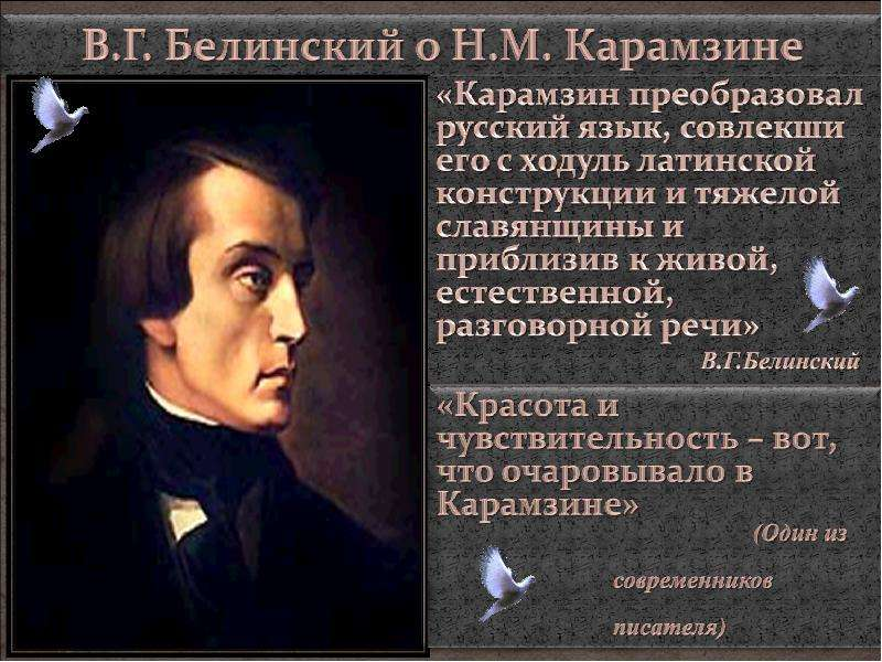 Основную часть критики в вестнике составляют две большие статьи: одна - и и дмитриева, другая - нм карамзина