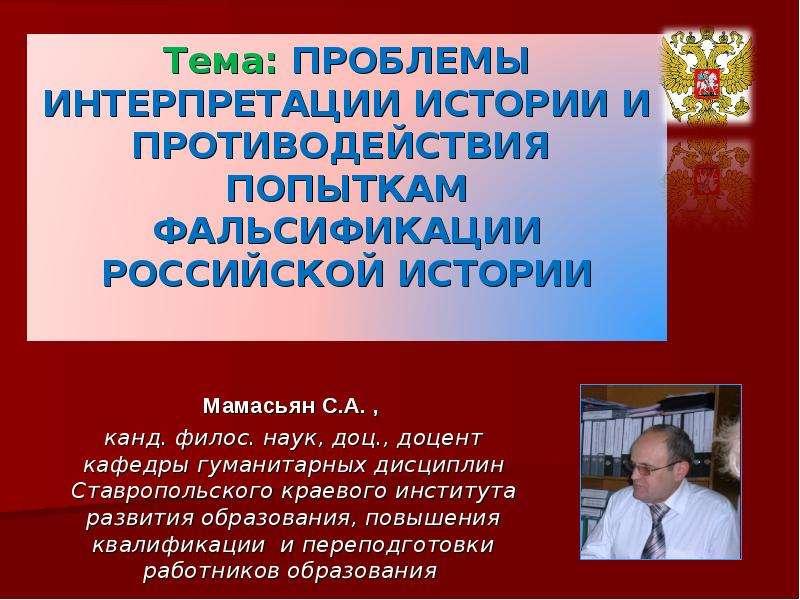 Мамасьян С. А. , канд. филос. наук, доц. , доцент кафедры гуманитарных дисциплин Ставропольского кра