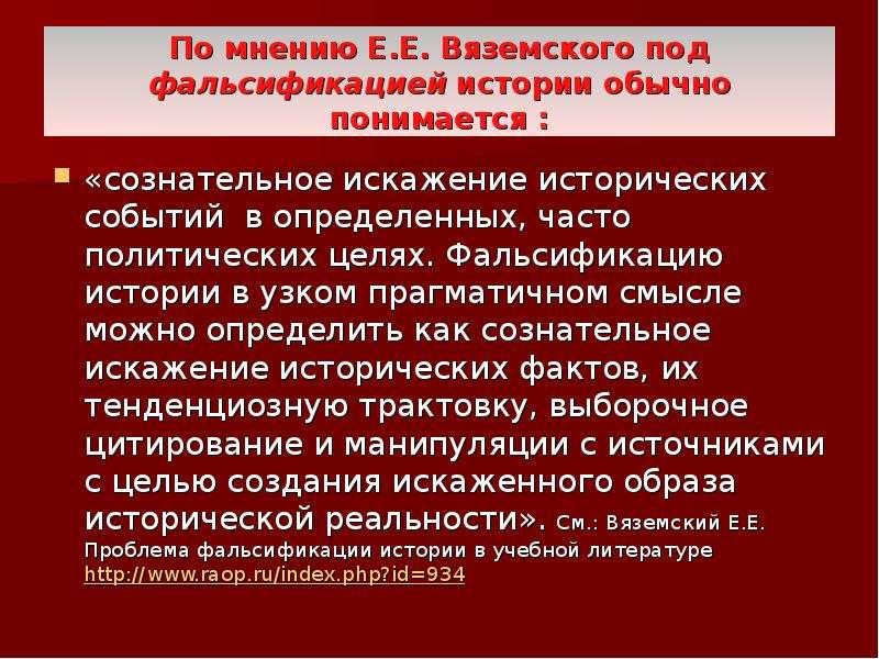 По мнению Е. Е. Вяземского под фальсификацией истории обычно понимается : «сознательное искажение ис