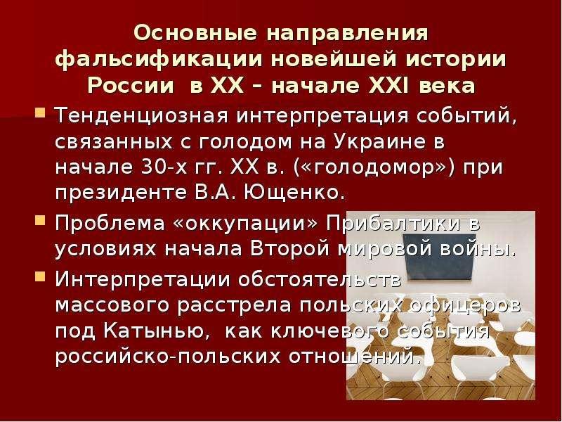 Основные направления фальсификации новейшей истории России в ХХ – начале ХХI века Тенденциозная инте