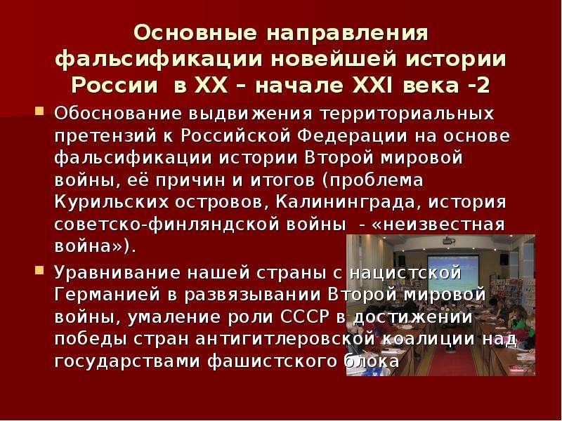 Основные направления фальсификации новейшей истории России в ХХ – начале ХХI века -2 Обоснование выд