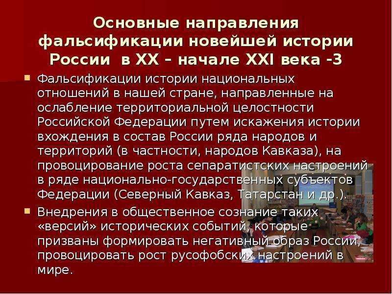 Основные направления фальсификации новейшей истории России в ХХ – начале ХХI века -3 Фальсификации и