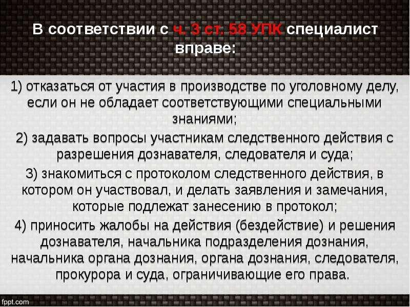 В соответствии с ч. 3 ст. 58 УПК специалист вправе: 1) отказаться от участия в производстве по уголо