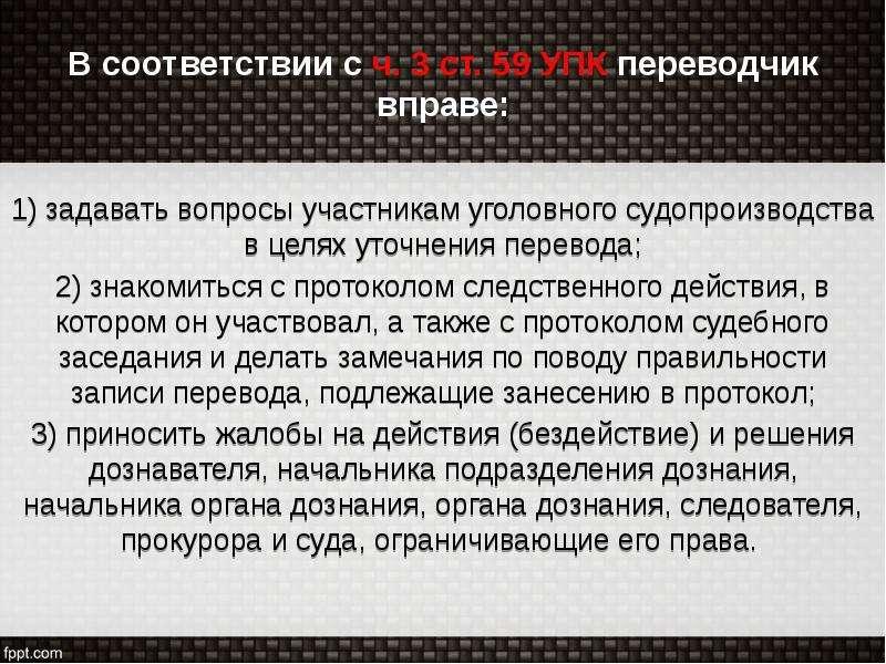 В соответствии с ч. 3 ст. 59 УПК переводчик вправе: 1) задавать вопросы участникам уголовного судопр