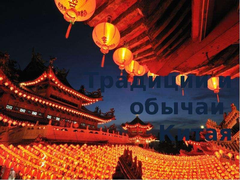 Доклад на тему обычаи и традиции китая 4959