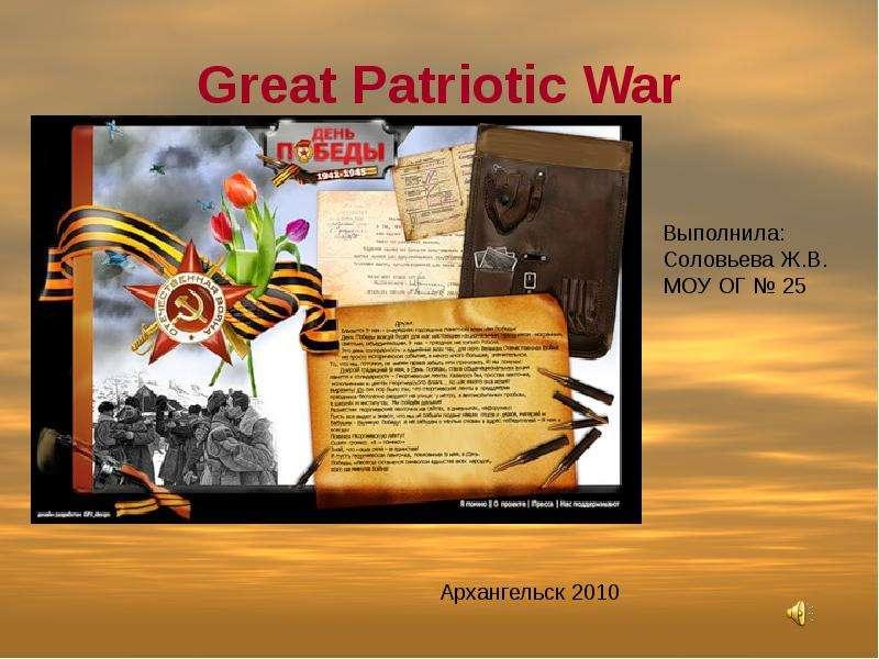 Great Patriotic War