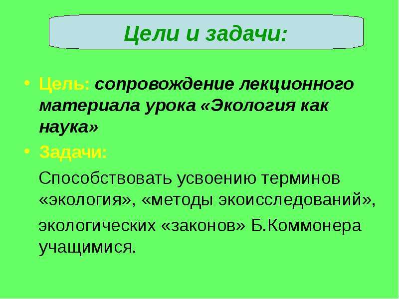 Экология Как Наука Презентация 5 Класс