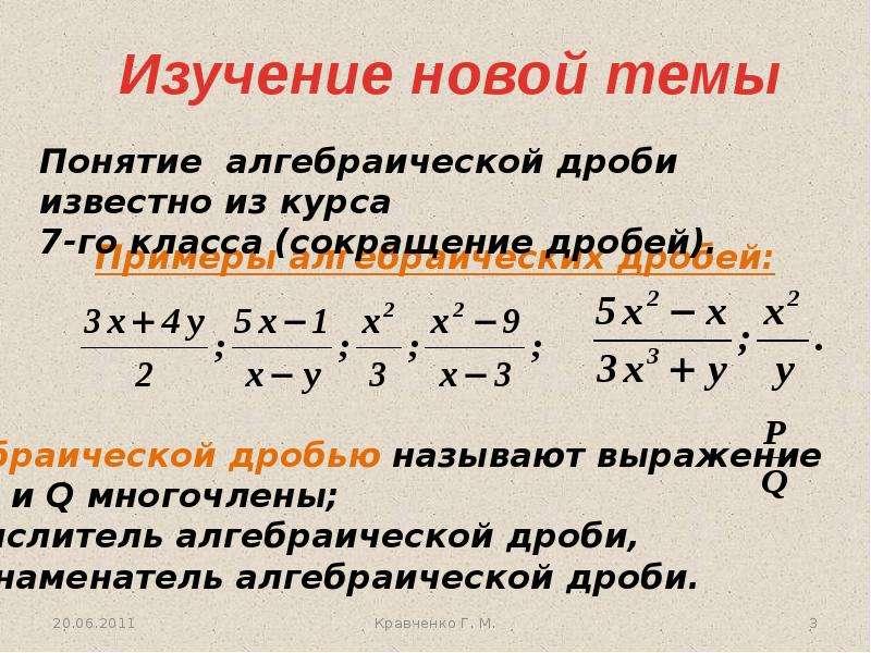 картинки алгебраические дроби рецепты новый год