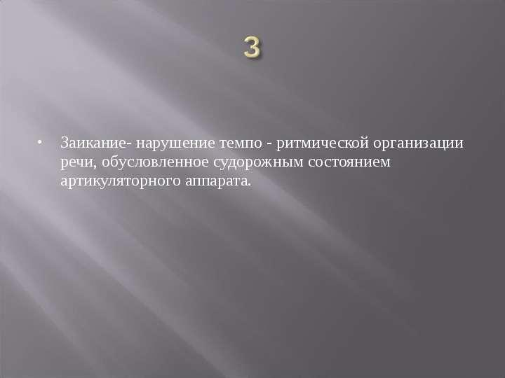 Учебник Архиповой Обследование Темпо Ритмической Организации Речи