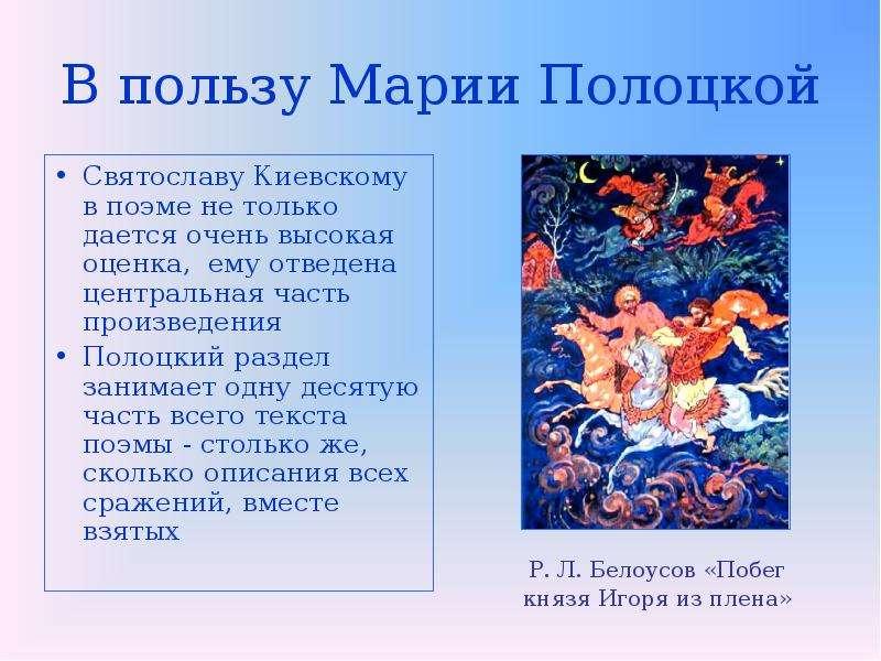 В пользу Марии Полоцкой Святославу Киевскому в поэме не только дается очень высокая оценка, ему отве
