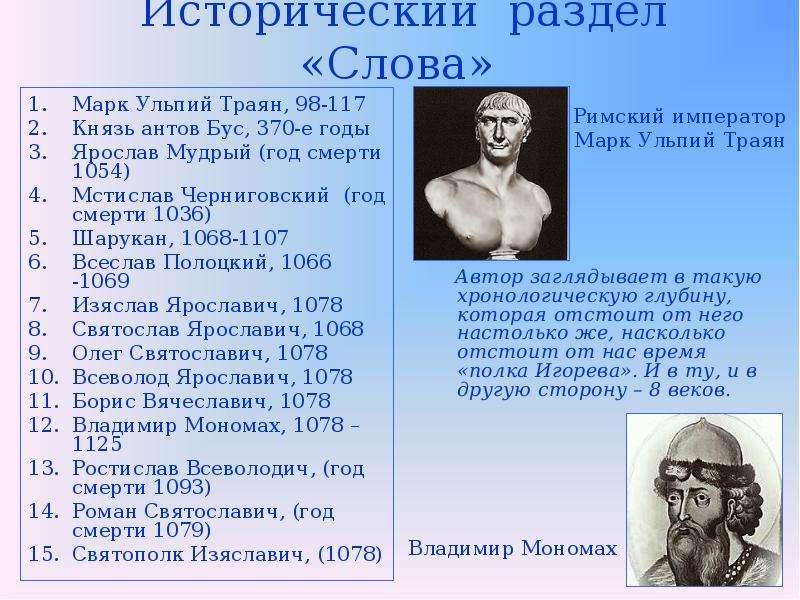 Исторический раздел «Слова» Марк Ульпий Траян, 98-117 Князь антов Бус, 370-е годы Ярослав Мудрый (го
