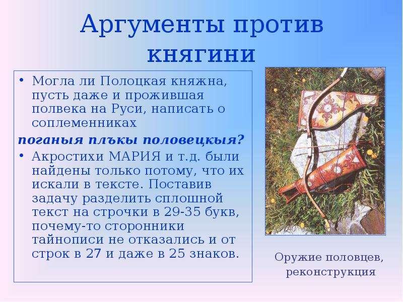 Аргументы против княгини Могла ли Полоцкая княжна, пусть даже и прожившая полвека на Руси, написать
