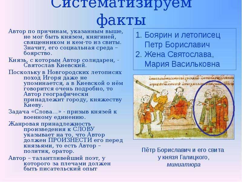 Систематизируем факты Автор по причинам, указанным выше, не мог быть князем, княгиней, священником и