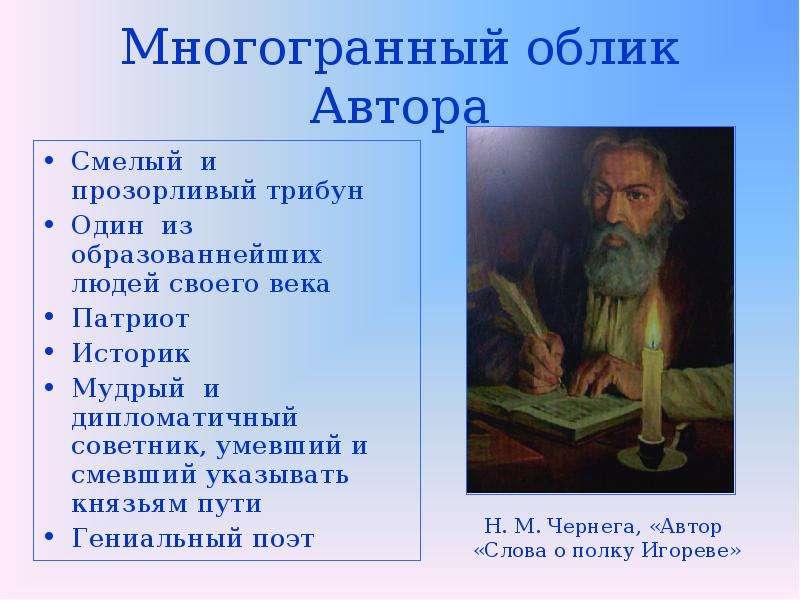 Многогранный облик Автора Смелый и прозорливый трибун Один из образованнейших людей своего века Патр