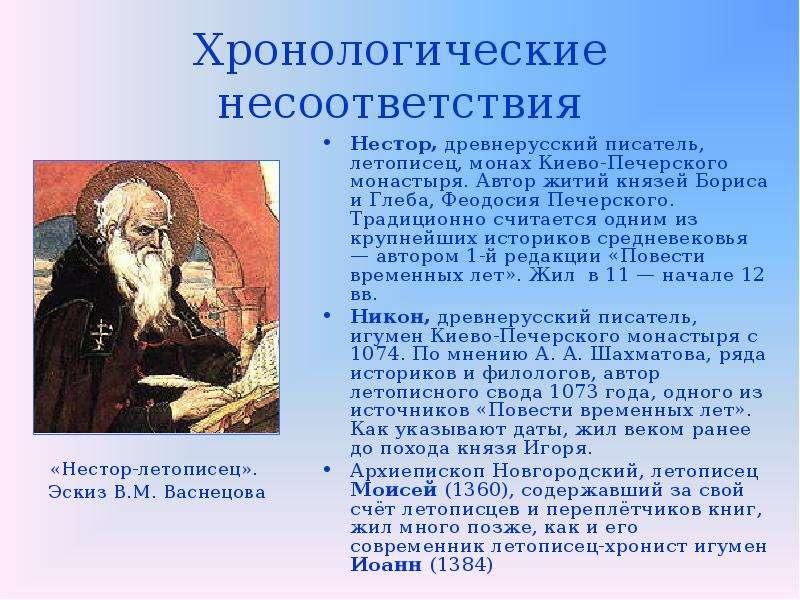 Хронологические несоответствия Нестор, древнерусский писатель, летописец, монах Киево-Печерского мон