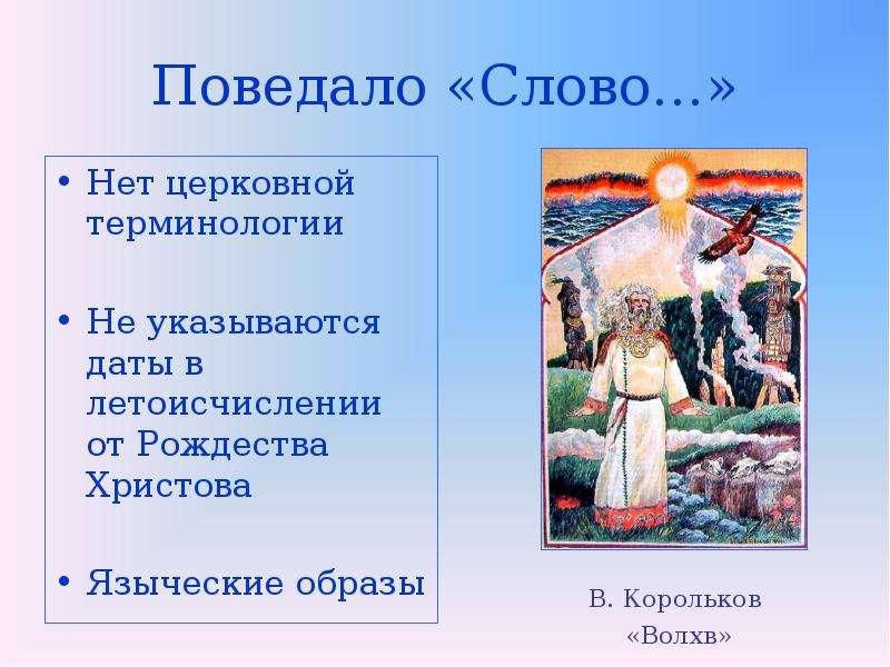 Поведало «Слово…» Нет церковной терминологии Не указываются даты в летоисчислении от Рождества Христ