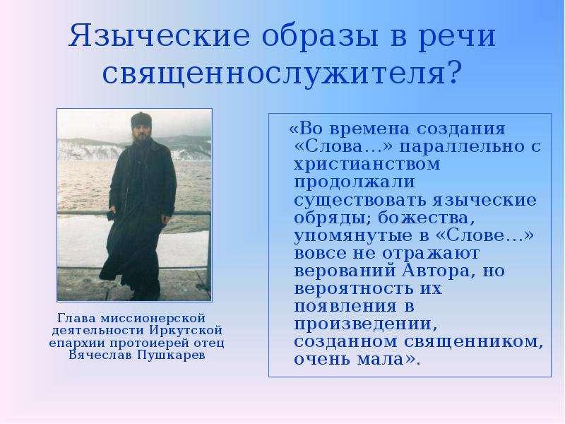 Языческие образы в речи священнослужителя? Глава миссионерской деятельности Иркутской епархии протои