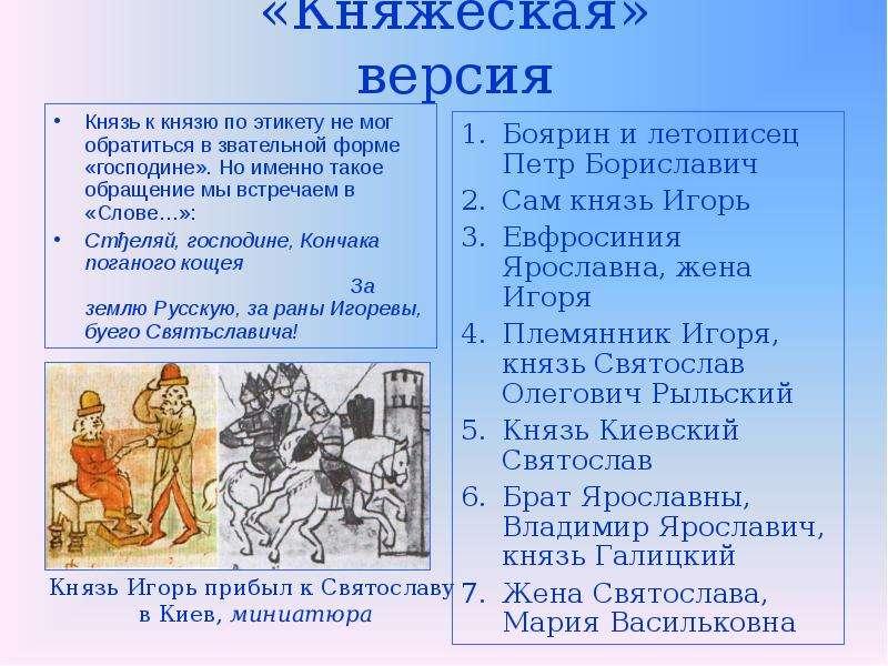 «Княжеская» версия Князь к князю по этикету не мог обратиться в звательной форме «господине». Но име