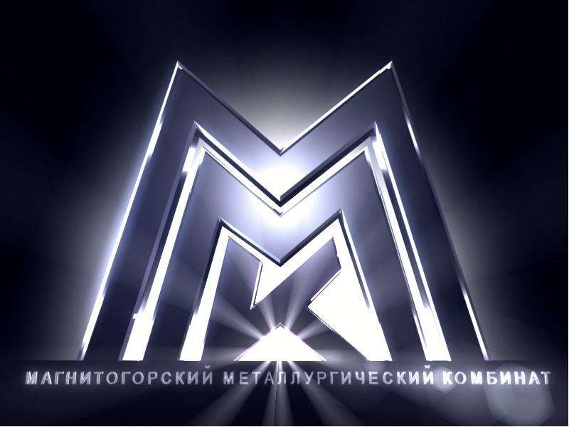 Презентация Магнитогорский металлургический комбинат