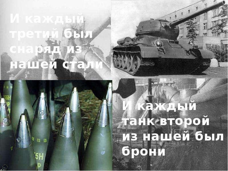 Магнитогорский металлургический комбинат, слайд 5