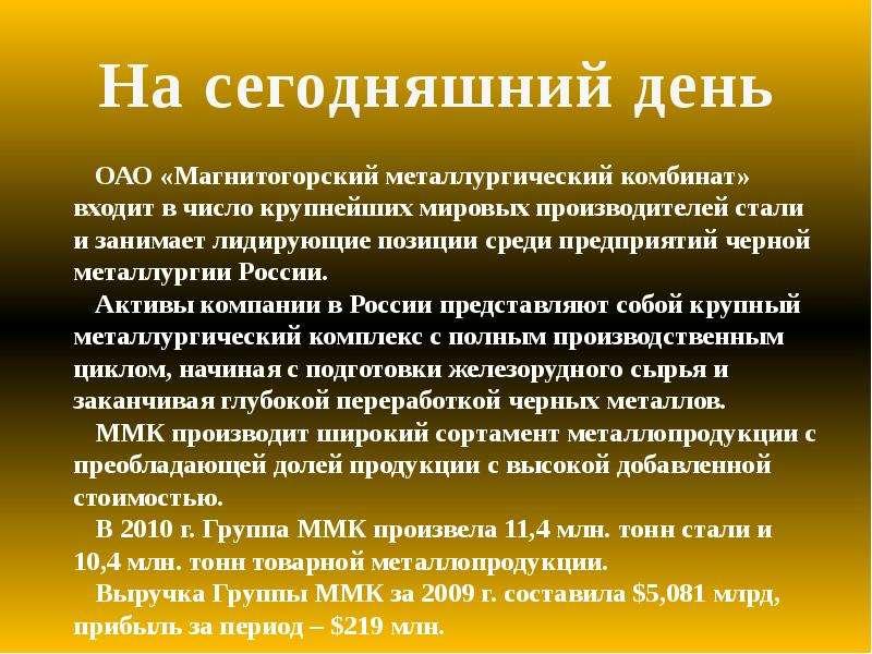 На сегодняшний день ОАО «Магнитогорский металлургический комбинат» входит в число крупнейших мировых