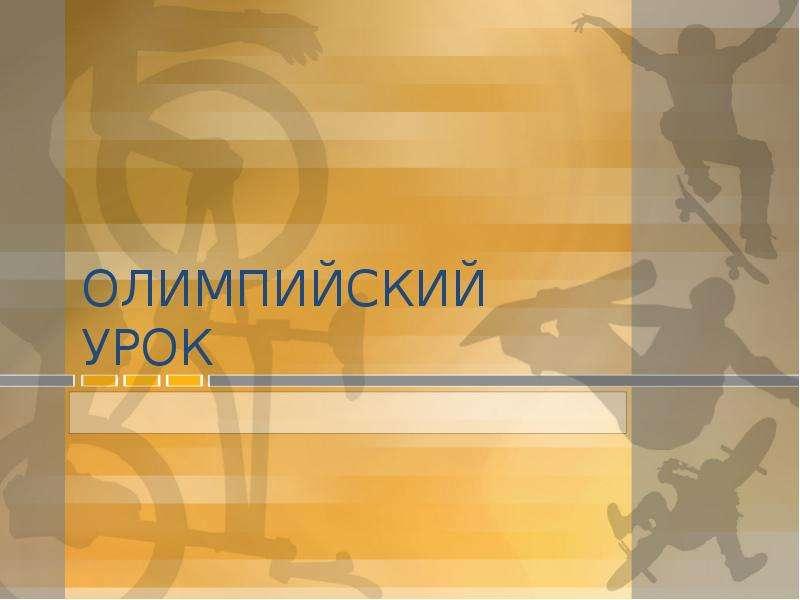 Презентация ОЛИМПИЙСКИЙ УРОК