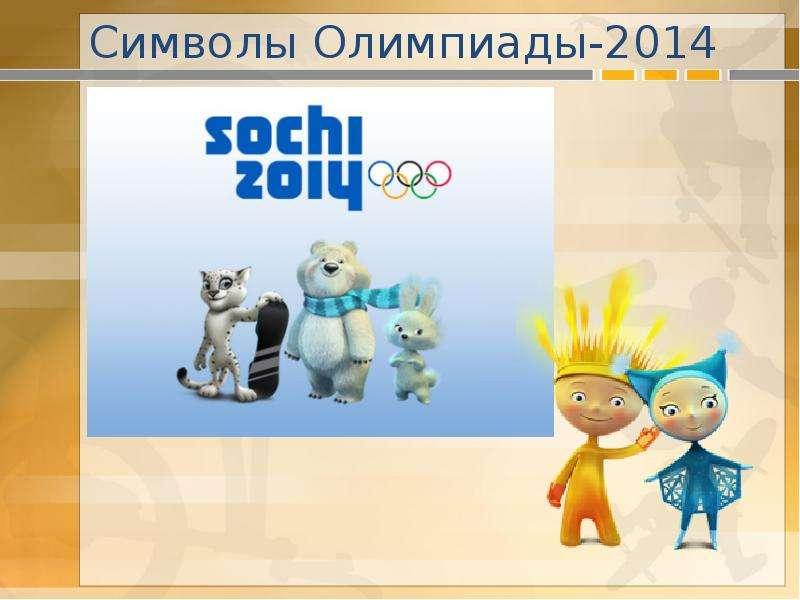 Символы Олимпиады-2014