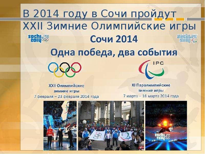 В 2014 году в Сочи пройдут XXII Зимние Олимпийские игры