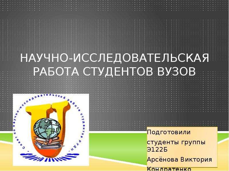 Научно-исследовательская работа студентов вузов Подготовили студенты группы Э122Б Арсёнова Виктория Кондратенко Эльвира