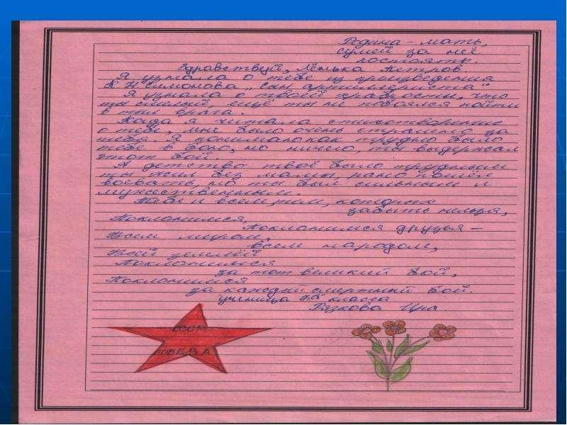 Уроки Письма как один из видов работы по развитию устной и письменной речи на уроках русского языка чтения в коррекционной школе, слайд 7