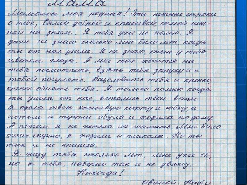 Уроки Письма как один из видов работы по развитию устной и письменной речи на уроках русского языка чтения в коррекционной школе, слайд 8
