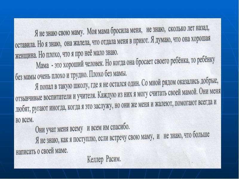 Уроки Письма как один из видов работы по развитию устной и письменной речи на уроках русского языка чтения в коррекционной школе, слайд 9