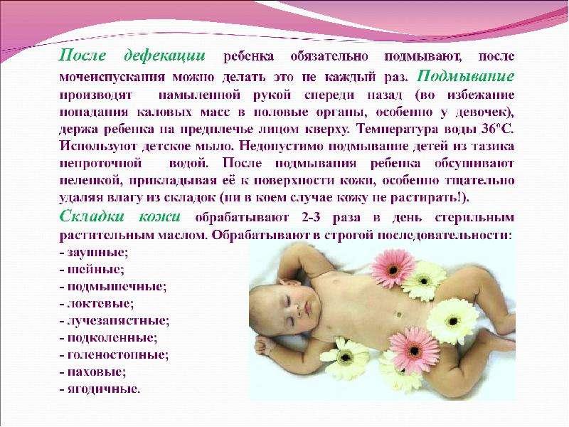 Уход за новорожденным в домашних условиях беседа