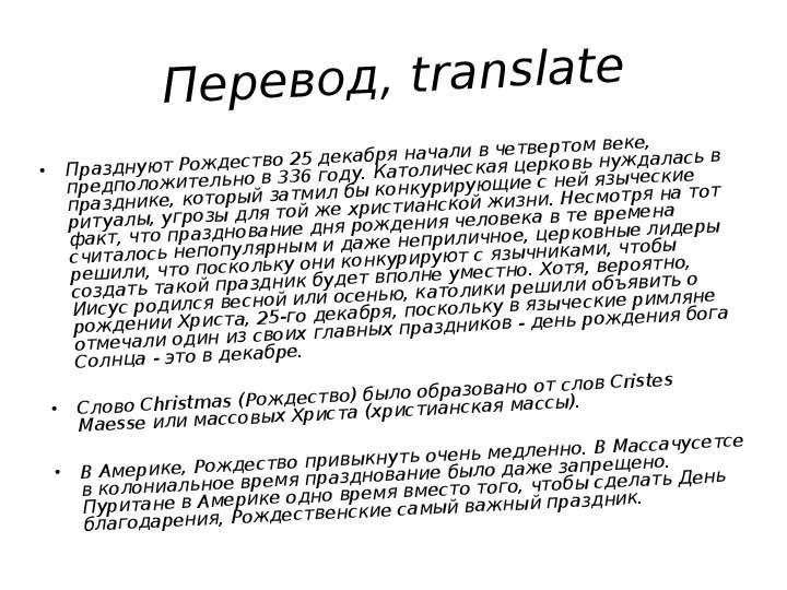 Перевод, translate Празднуют Рождество 25 декабря начали в четвертом веке, предположительно в 336 го