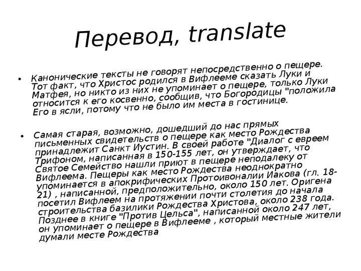 Перевод, translate Канонические тексты не говорят непосредственно о пещере. Тот факт, что Христос ро