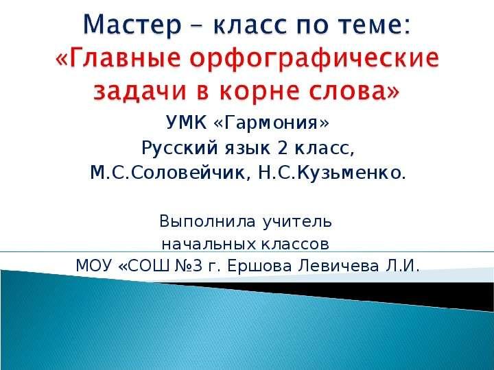 Русский язык виноградова