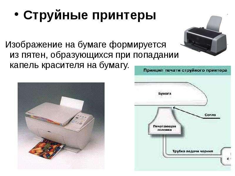 Сравнение способов подачи бумаги в струйных принтерах