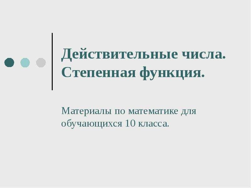 urok-prezentatsiya-algebre-8-klass-irratsionalnie-chisla