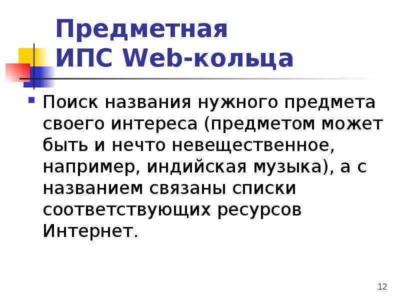 Предметная ИПС Web-кольца Поиск названия нужного предмета своего интереса (предметом может быть и не